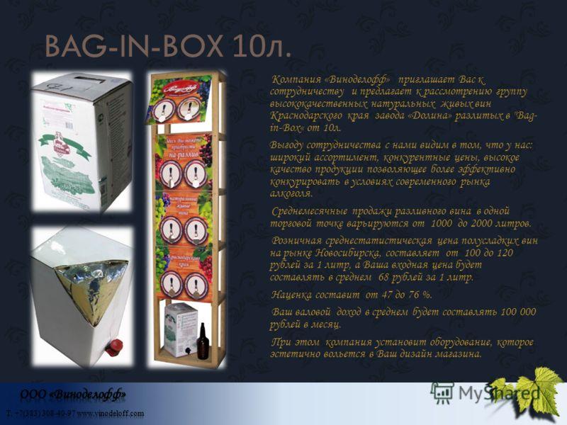 BAG-IN-BOX 10 л. Компания «Виноделофф» приглашает Вас к сотрудничеству и предлагает к рассмотрению группу высококачественных натуральных живых вин Краснодарского края завода «Долина» разлитых в