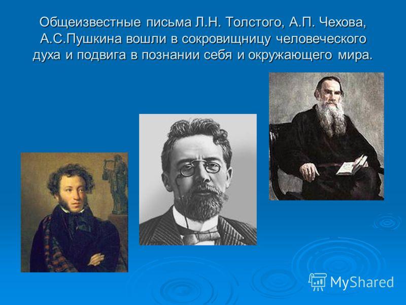 Общеизвестные письма Л.Н. Толстого, А.П. Чехова, А.С.Пушкина вошли в сокровищницу человеческого духа и подвига в познании себя и окружающего мира.