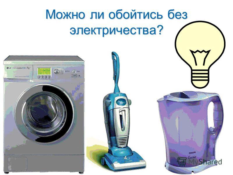 Можно ли обойтись без электричества?