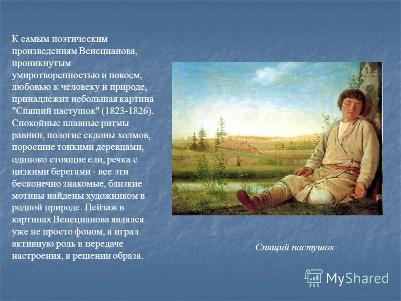 К самым поэтическим произведениям Венецианова, проникнутым умиротворенностью и покоем, любовью к человеку и природе, принадлежит небольшая картина