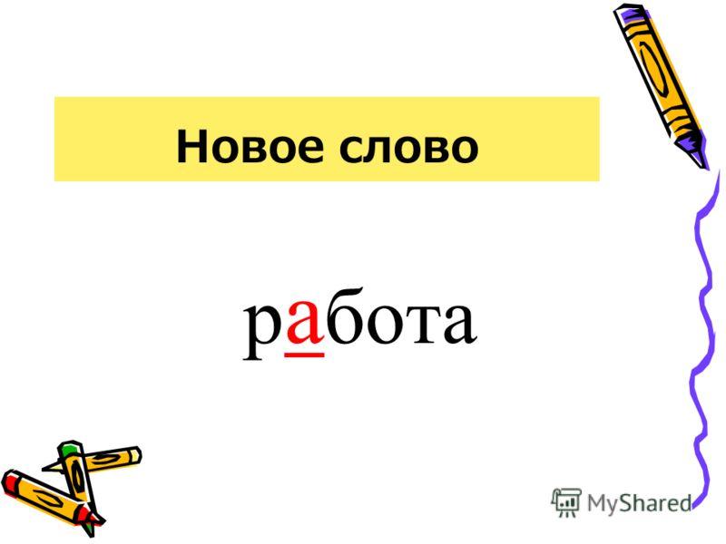 Новое слово р а бота