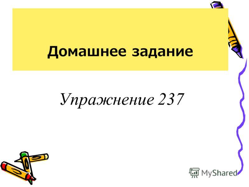 Упражнение 237 Домашнее задание