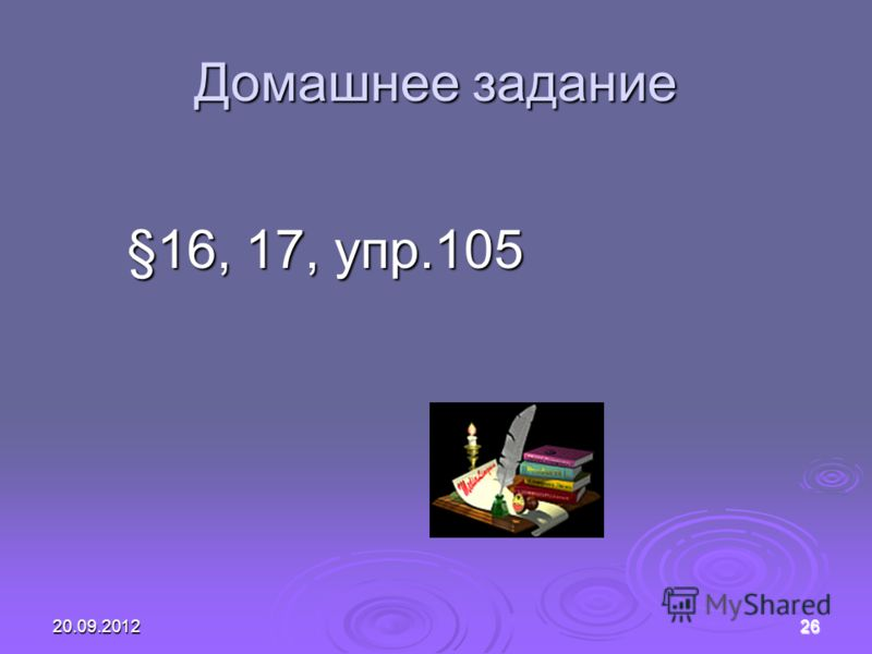 20.09.201226 Домашнее задание §16, 17, упр.105 §16, 17, упр.105