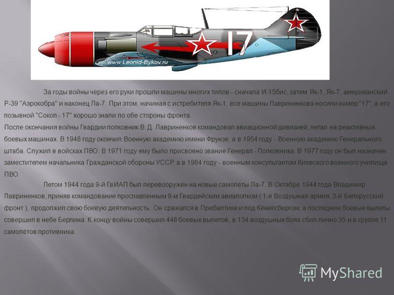 Летом 1944 года 9-й ГвИАП был перевооружён на новые самолёты Ла-7. В Октябре 1944 года Владимир Лавриненков, приняв командование прославленным 9-м Гвардейским авиаполком ( 1-я Воздушная армия, 3-й Белорусский фронт ), продолжил свою боевую деятельнос