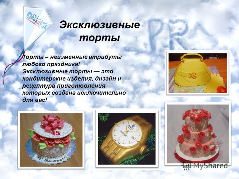 Эксклюзивные торты Торты – неизменные атрибуты любого праздника! Эксклюзивные торты это кондитерские изделия, дизайн и рецептура приготовления которых создана исключительно для вас!