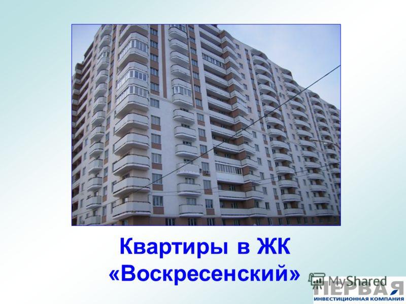 Квартиры в ЖК «Воскресенский»