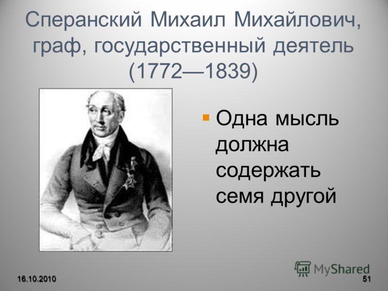 Сперанский Михаил Михайлович, граф, государственный деятель (17721839) Одна мысль должна содержать семя другой 16.10.201051