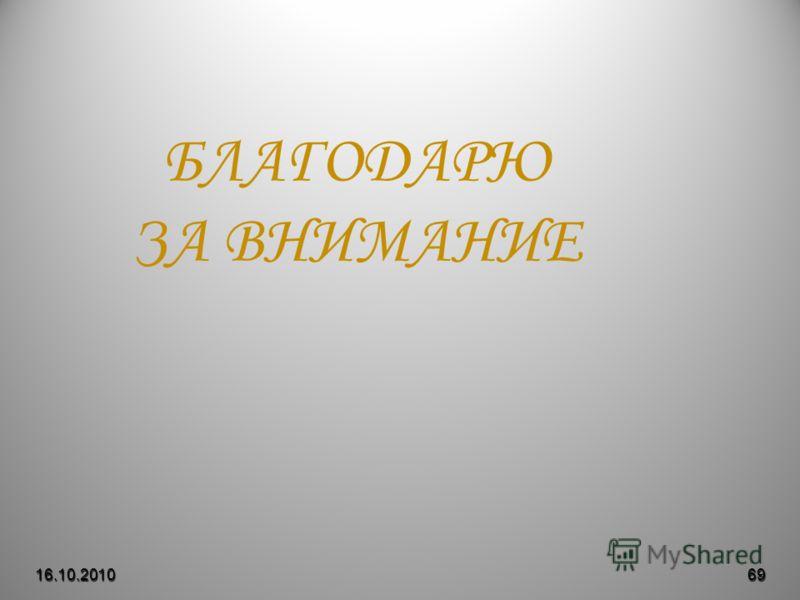 16.10.201069 БЛАГОДАРЮ ЗА ВНИМАНИЕ