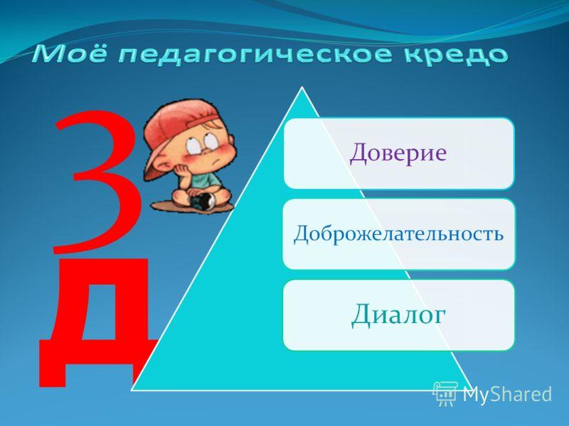 3Д 3Д