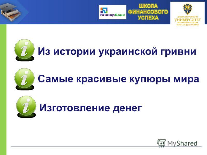 Из истории украинской гривни Самые красивые купюры мира Изготовление денег