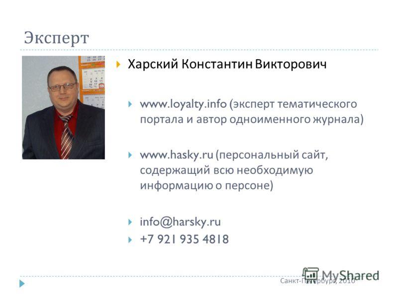 Эксперт Харский Константин Викторович www.loyalty.info ( эксперт тематического портала и автор одноименного журнала) www.hasky.ru (персональный сайт, содержащий всю необходимую информацию о персоне) info@harsky.ru +7 921 935 4818 Санкт-Петербург, 201