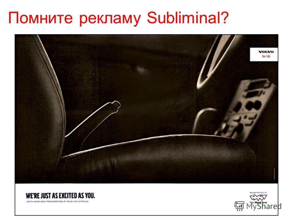 Помните рекламу Subliminal?