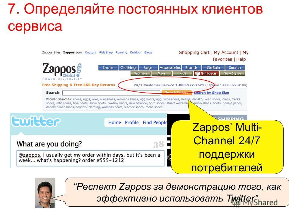 7. Определяйте постоянных клиентов сервиса Zappos Multi- Channel 24/7 поддержки потребителей Респект Zappos за демонстрацию того, как эффективно использовать Twitter