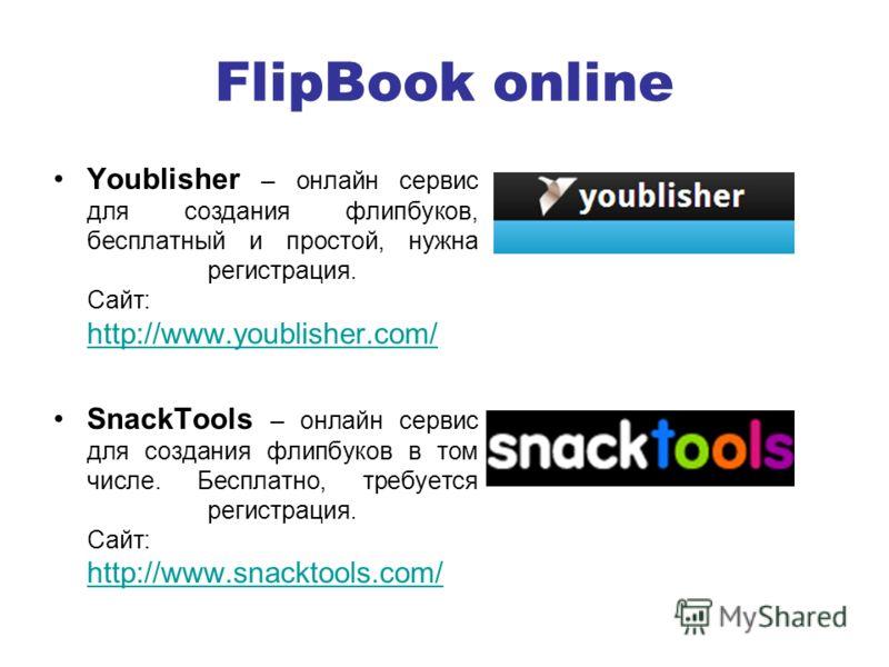 FlipBook online Youblisher – онлайн сервис для создания флипбуков, бесплатный и простой, нужна регистрация. Сайт: http://www.youblisher.com/ http://www.youblisher.com/ SnackTools – онлайн сервис для создания флипбуков в том числе. Бесплатно, требуетс