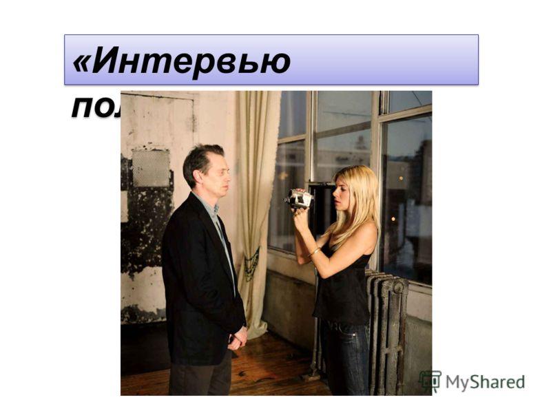 «Интервью политика»