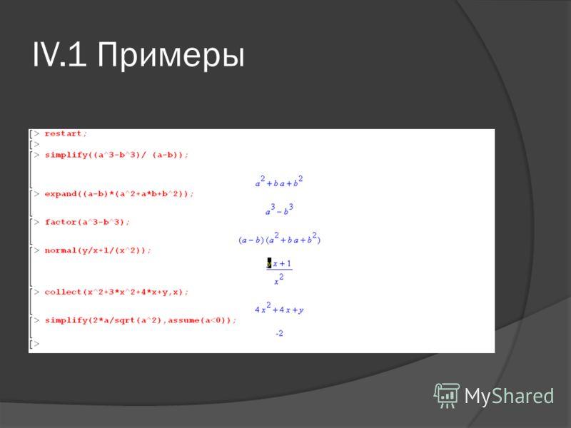 IV.1 Примеры