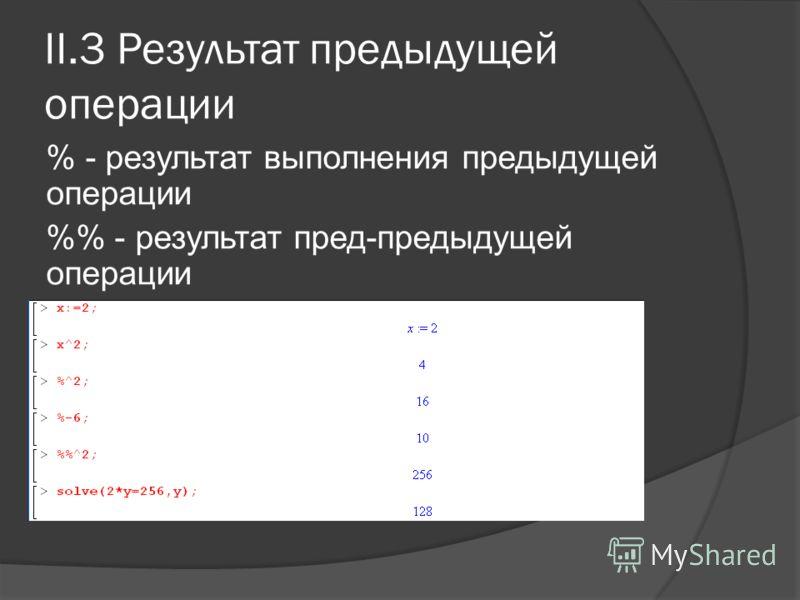 II.3 Результат предыдущей операции % - результат выполнения предыдущей операции % - результат пред-предыдущей операции
