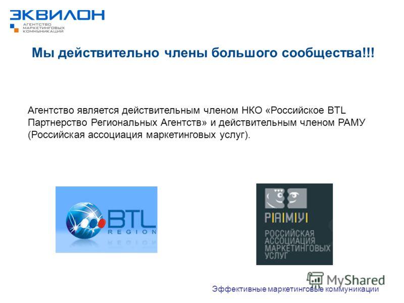 Эффективные маркетинговые коммуникации Агентство является действительным членом НКО «Российское BTL Партнерство Региональных Агентств» и действительным членом РАМУ (Российская ассоциация маркетинговых услуг). Мы действительно члены большого сообществ