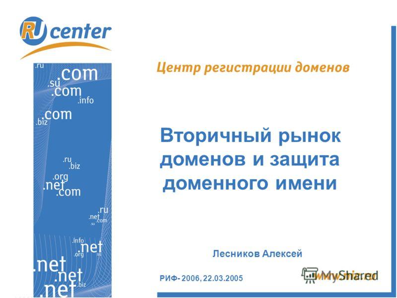 РИФ- 2006, 22.03.2005 Вторичный рынок доменов и защита доменного имени Лесников Алексей
