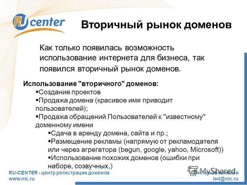 RU-CENTER - центр регистрации доменов www.nic.ru Лесников Алексей lad@nic.ru Вторичный рынок доменов Использование
