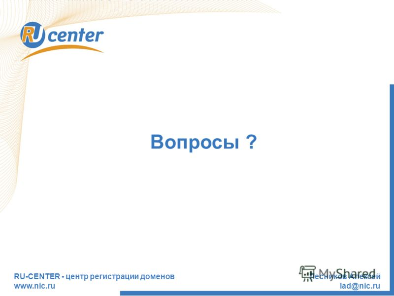 RU-CENTER - центр регистрации доменов www.nic.ru Лесников Алексей lad@nic.ru Вопросы ?