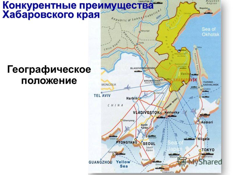 Географическое положение Конкурентные преимущества Хабаровского края
