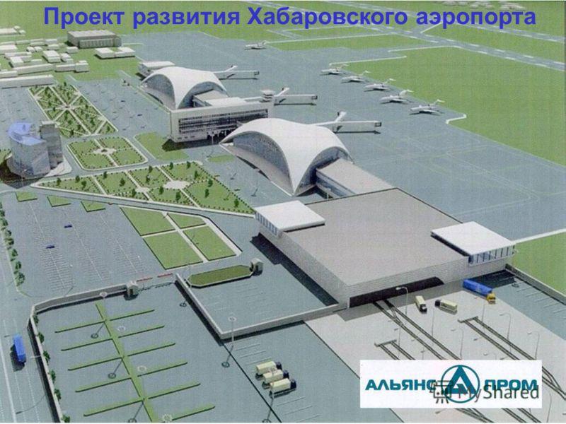 Проект развития Хабаровского аэропорта