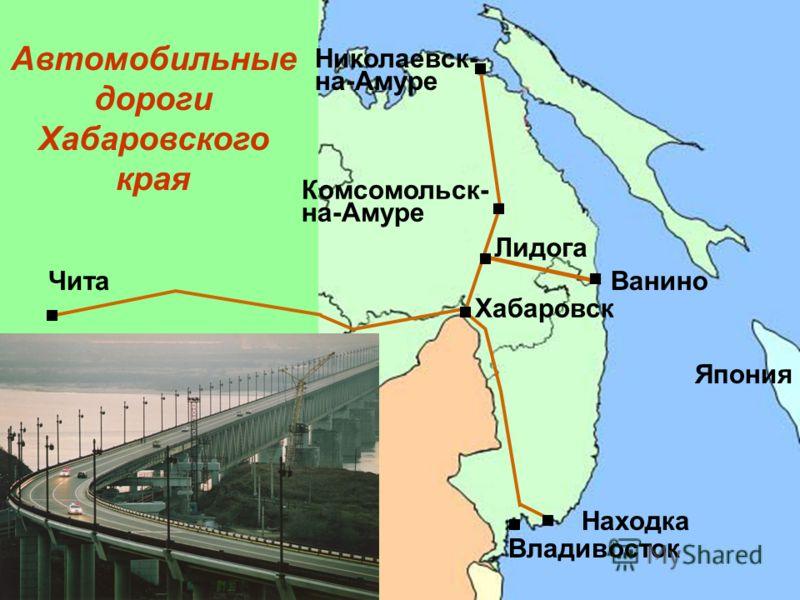 Япония Хабаровск Николаевск-