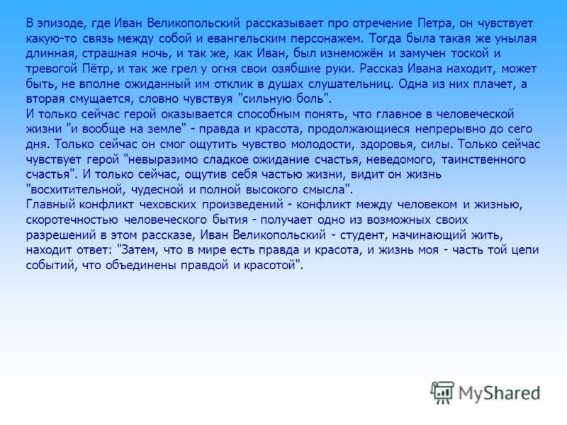 В эпизоде, где Иван Великопольский рассказывает про отречение Петра, он чувствует какую-то связь между собой и евангельским персонажем. Тогда была такая же унылая длинная, страшная ночь, и так же, как Иван, был изнеможён и замучен тоской и тревогой П
