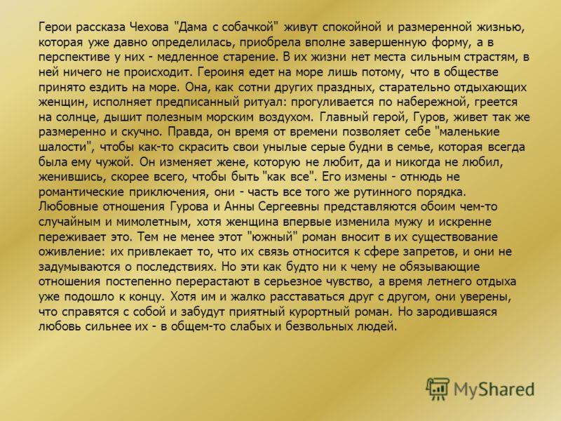Герои рассказа Чехова