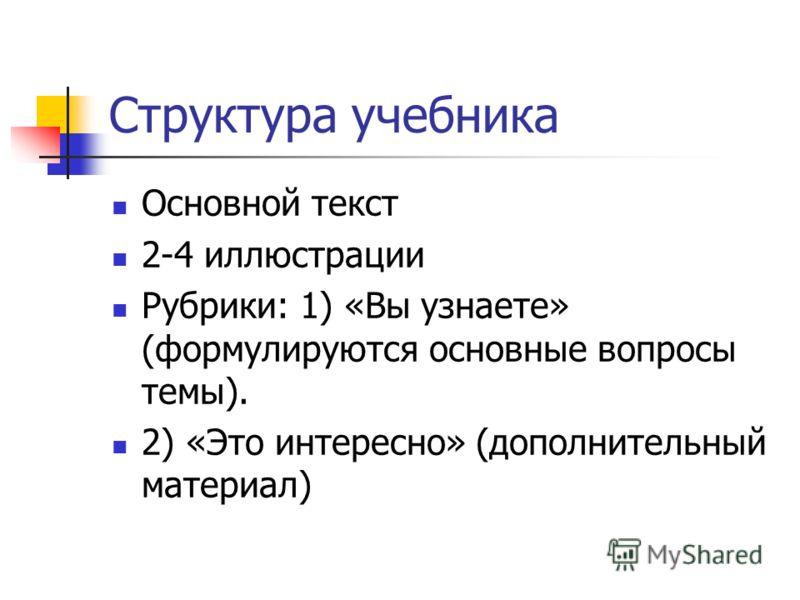 Структура учебника Основной текст 2-4 иллюстрации Рубрики: 1) «Вы узнаете» (формулируются основные вопросы темы). 2) «Это интересно» (дополнительный материал)