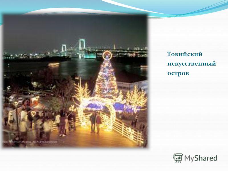 Токийский искусственный остров