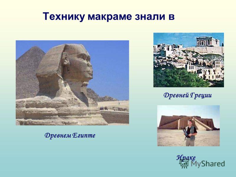 Технику макраме знали в Древней Греции Древнем Египте Ираке