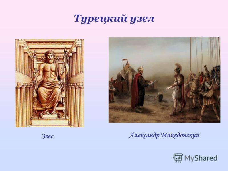 Турецкий узел Зевс Александр Македонский