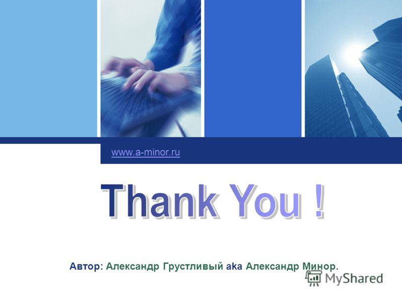 Click to edit company slogan. www.a-minor.ru Автор: Александр Грустливый aka Александр Минор.