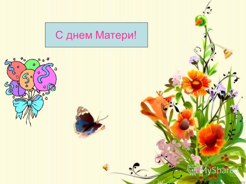 МОУ Ново-Рассыпнянская СОш. Бокова С Ю  День Матери. 1 С днем Матери!