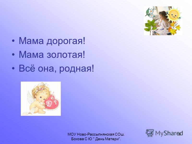 МОУ Ново-Рассыпнянская СОш. Бокова С Ю  День Матери. 4 Мама дорогая! Мама золотая! Всё она, родная!
