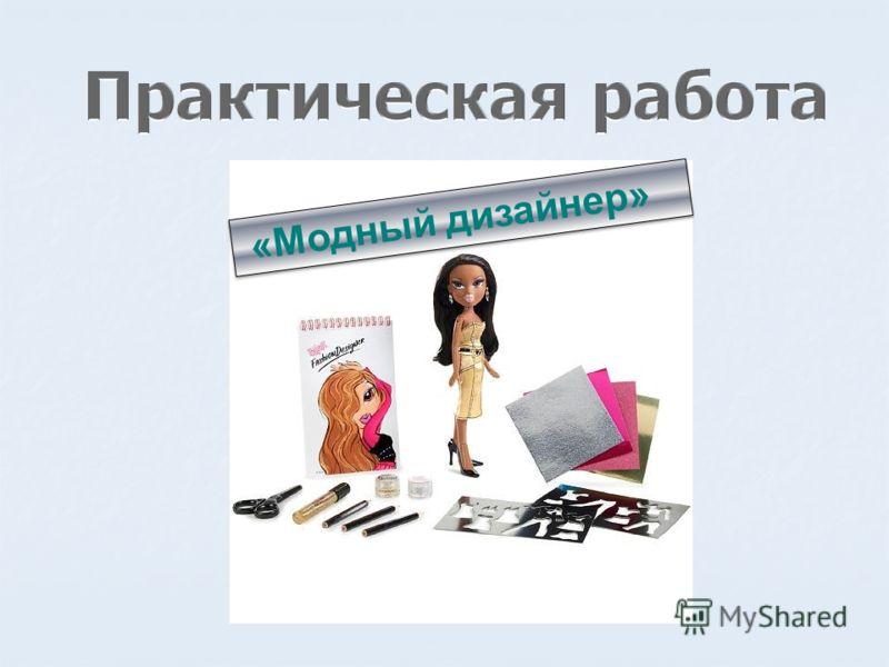 «Модный дизайнер»
