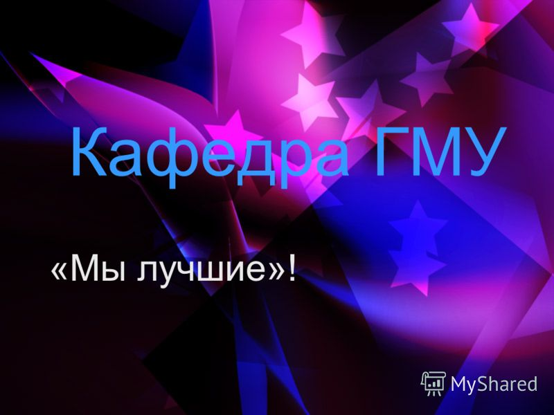 Кафедра ГМУ «Мы лучшие»!