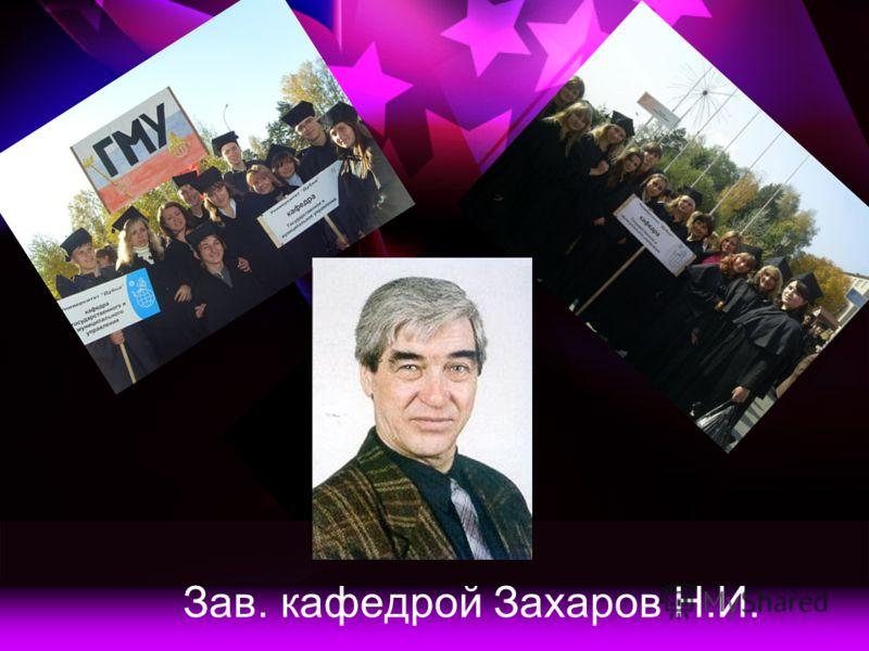 Зав. кафедрой Захаров Н.И.