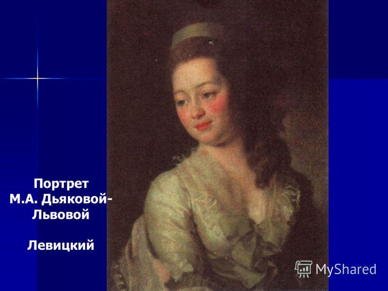 Портрет М.А. Дьяковой- Львовой Левицкий