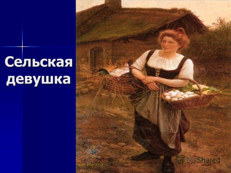 Сельская девушка