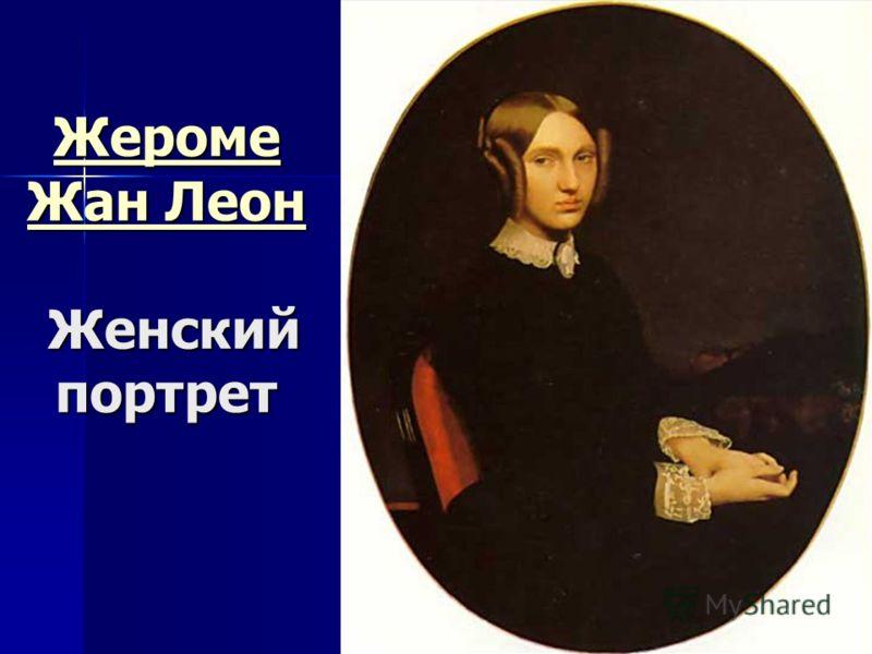 Жероме Жан Леон Жероме Жан Леон Женский портрет Жероме Жан Леон