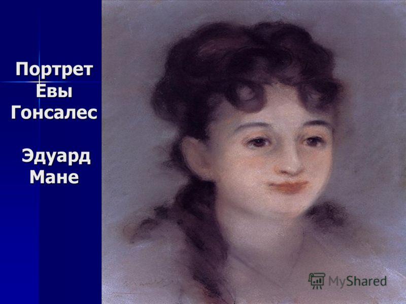 Портрет Евы Гонсалес Эдуард Мане