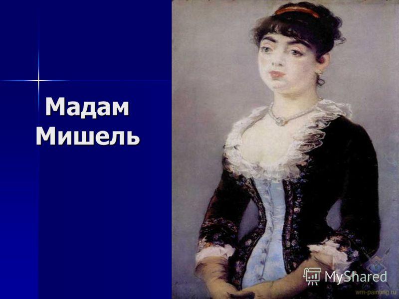 Мадам Мишель