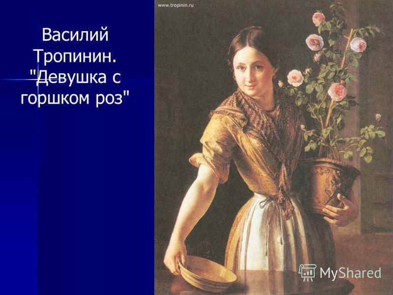 Василий Тропинин. Девушка с горшком роз