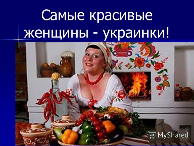 Самые красивые женщины - украинки!