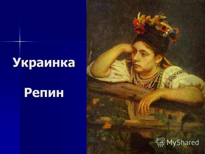 Украинка Репин