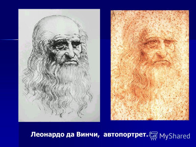 Леонардо да Винчи, автопортрет.