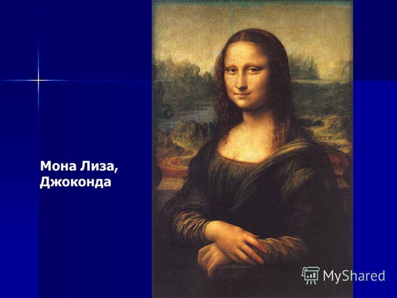 Мона Лиза, Джоконда